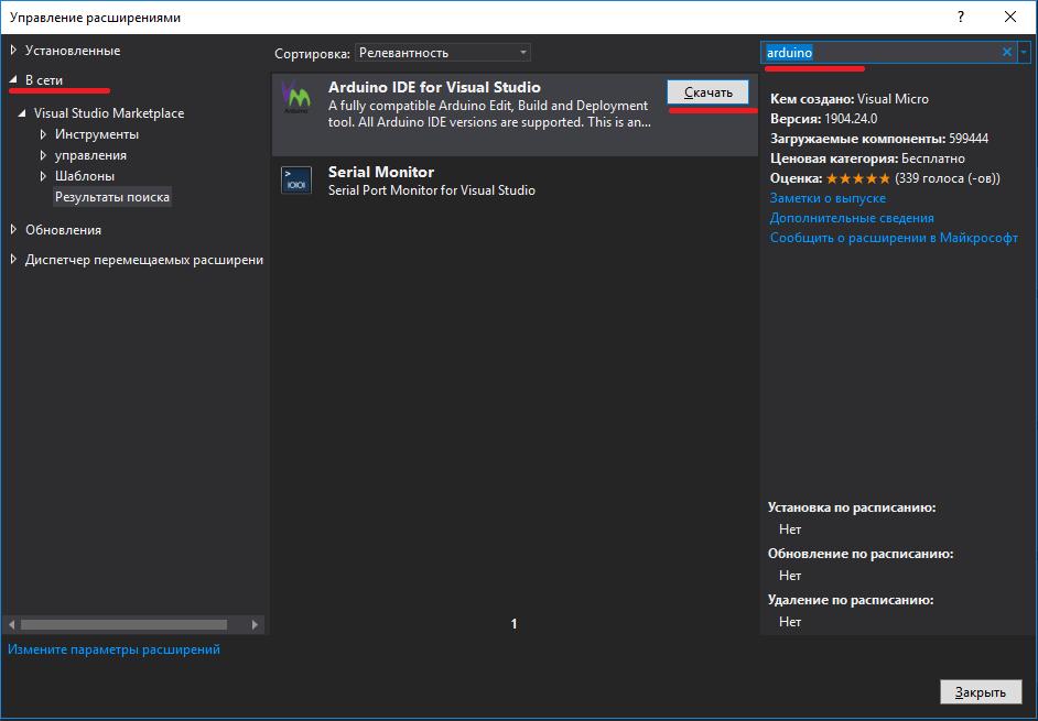 Установка расширения Arduino IDE в Visual Studio 2019 (vMicro)